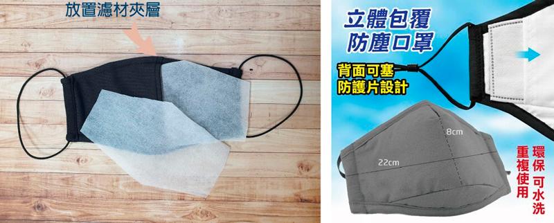 Ejemplos de mascarillas de tela reutilizables con filtros confeccionados por las máquinas de MIng Jilee.